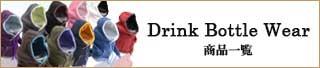 Drink Bottle Wear